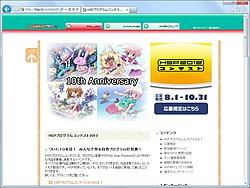 窓の杜NEWS(12/08/01 13:37)