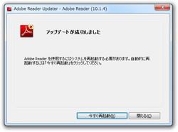 「Adobe Reader X」v10.1.4