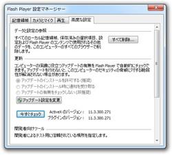 「Adobe Flash Player」v11.3.300.271