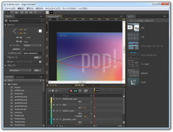 「Adobe Edge Animate」Preview 7