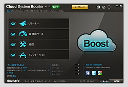 「Cloud System Booster」v1.1.2