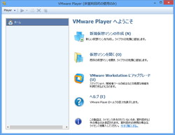 「VMware Player」v5.0