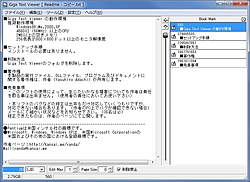 「Giga Text Viewer」v1.0.8.8
