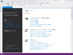「Visual Studio Express 2012 for Windows Desktop」