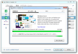 「Visual Studio Express 2012 for Web」は「Web Platform Installer(Web PI) 4.0」からもインストール可能