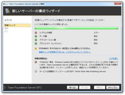 「Visual Studio Team Foundation Server Express 2012」