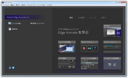 「Adobe Edge Animate」v1.0.0.185.21541