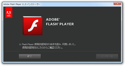 「Adobe Flash Player」v11.5.500.80 Beta