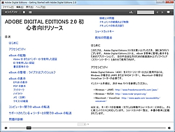 「Adobe Digital Editions」v2.0.67532