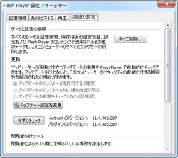 「Adobe Flash Player」v11.4.402.287