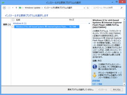 Windows 8 用 Internet Explorer Flash Player 更新プログラム (KB2758994)