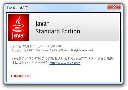 「Java SE Runtime Environment 7 Update 9(JRE 7u9)」
