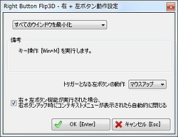 「Right Button Flip3D」v1.05