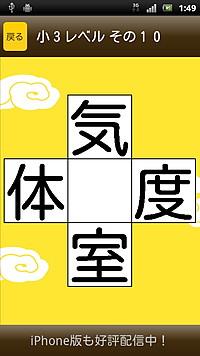 漢字の穴埋め問題に手書きで ...