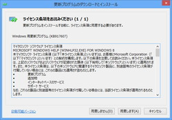 「Windows 8 用 Windows Help プログラム」(KB917607)