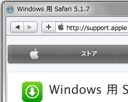 Windows版の「Safari」v5.1.7