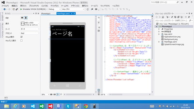「Visual Studio Express 2012 for Windows Phone」