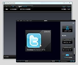 DivX Plus」の最新版v9.0が公開...