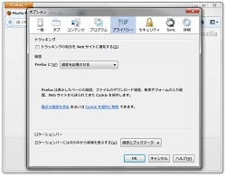 "「Firefox」の""Do Not Track""設定"