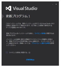 「Visual Studio 2012 Update 1」