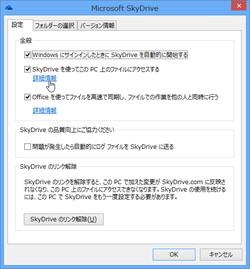 フォルダ同期ソフト「Windows Li...