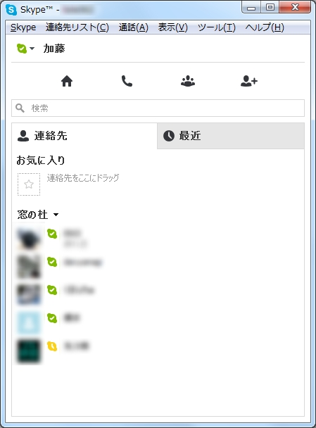 「Skype for Windowsデスクトップ」v6.2.0.106
