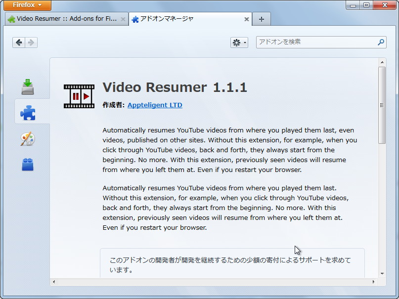 「Video Resumer」(「Firefox」版)v1.1.1