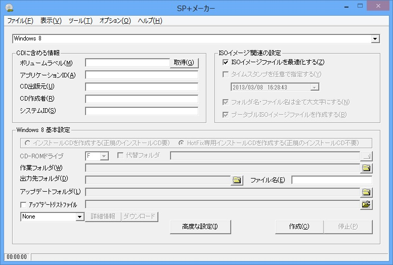 「SP+メーカー」v0.99.0