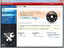 【レビュー】 定義ファイル を使って自動でパソコンを修復・最適化「iolo System Mechanic」 窓の杜