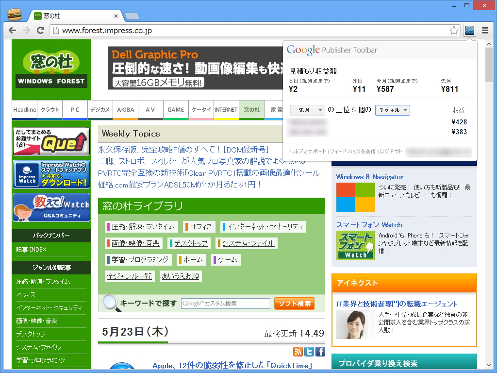 「Google Publisher Toolbar」v4.0.0(サマリー)