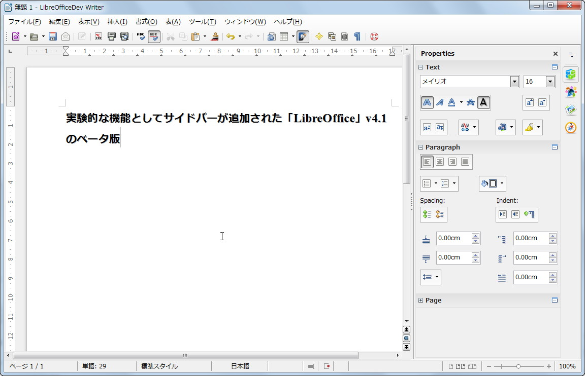 「LibreOffice」v4.1.0 beta1