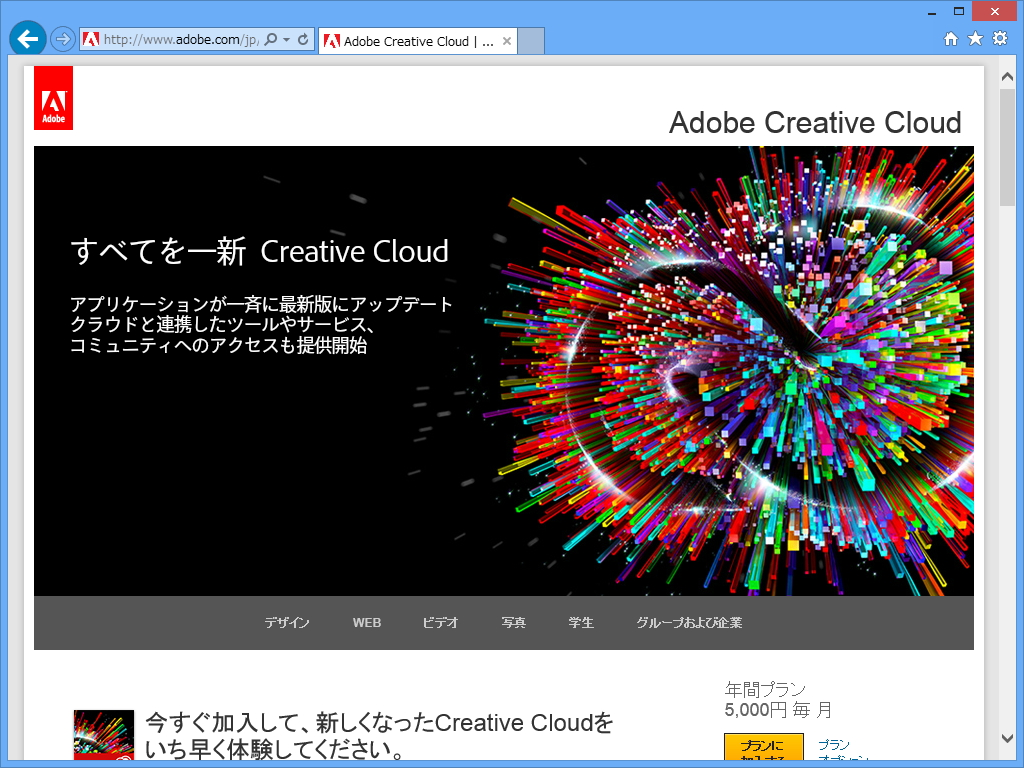 """Adobe Creative Cloud"""