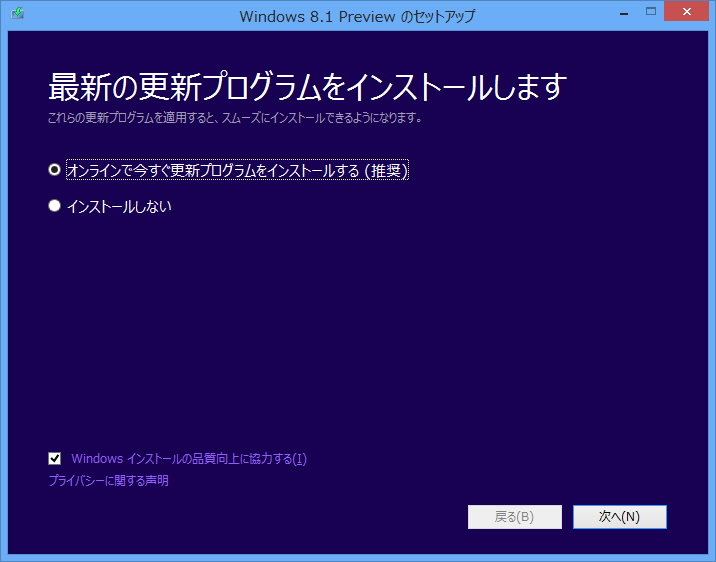 「Windows 8.1 Preview」