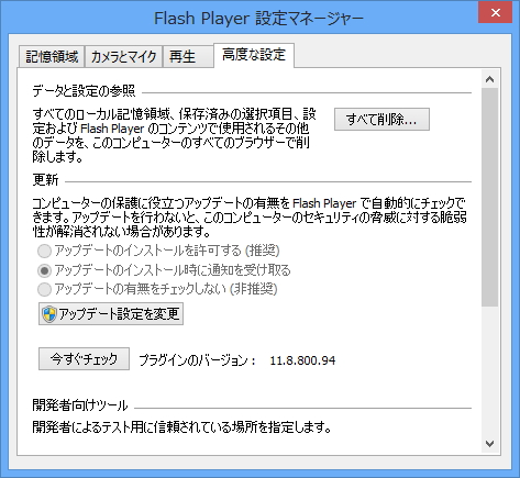 「Adobe Flash Player」v11.8.800.94