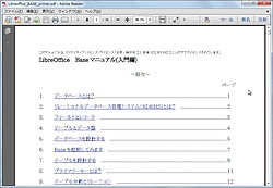 libreoffice base ダウンロード