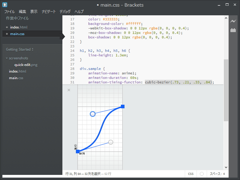 """animation-timing-function""の""cubic-bezier""をGUIで編集"