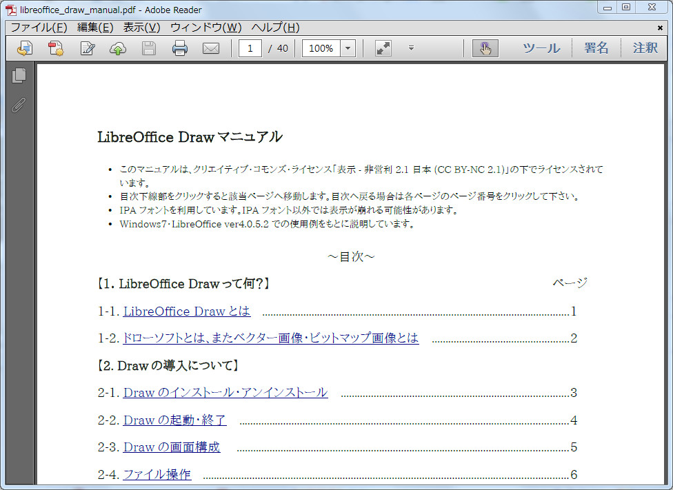 『LibreOffice_Drawマニュアル』