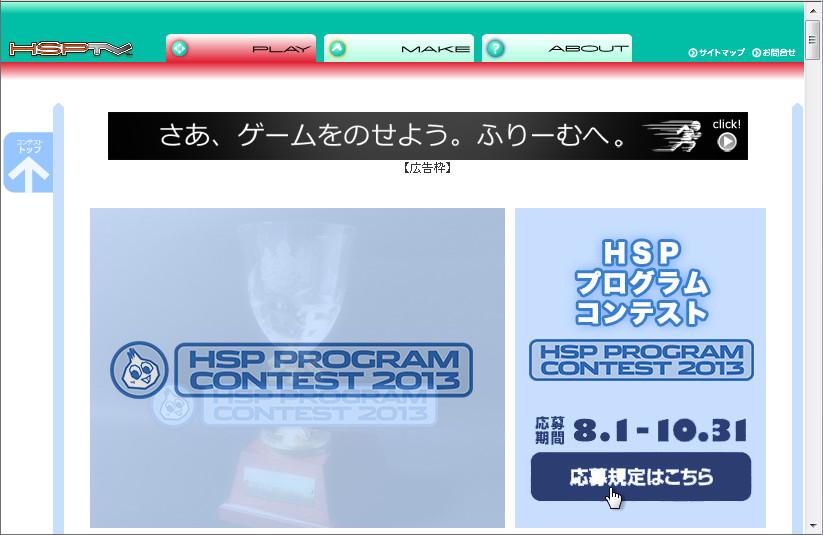 """HSPプログラムコンテスト2013""の最終選考結果が発表(1/2)"