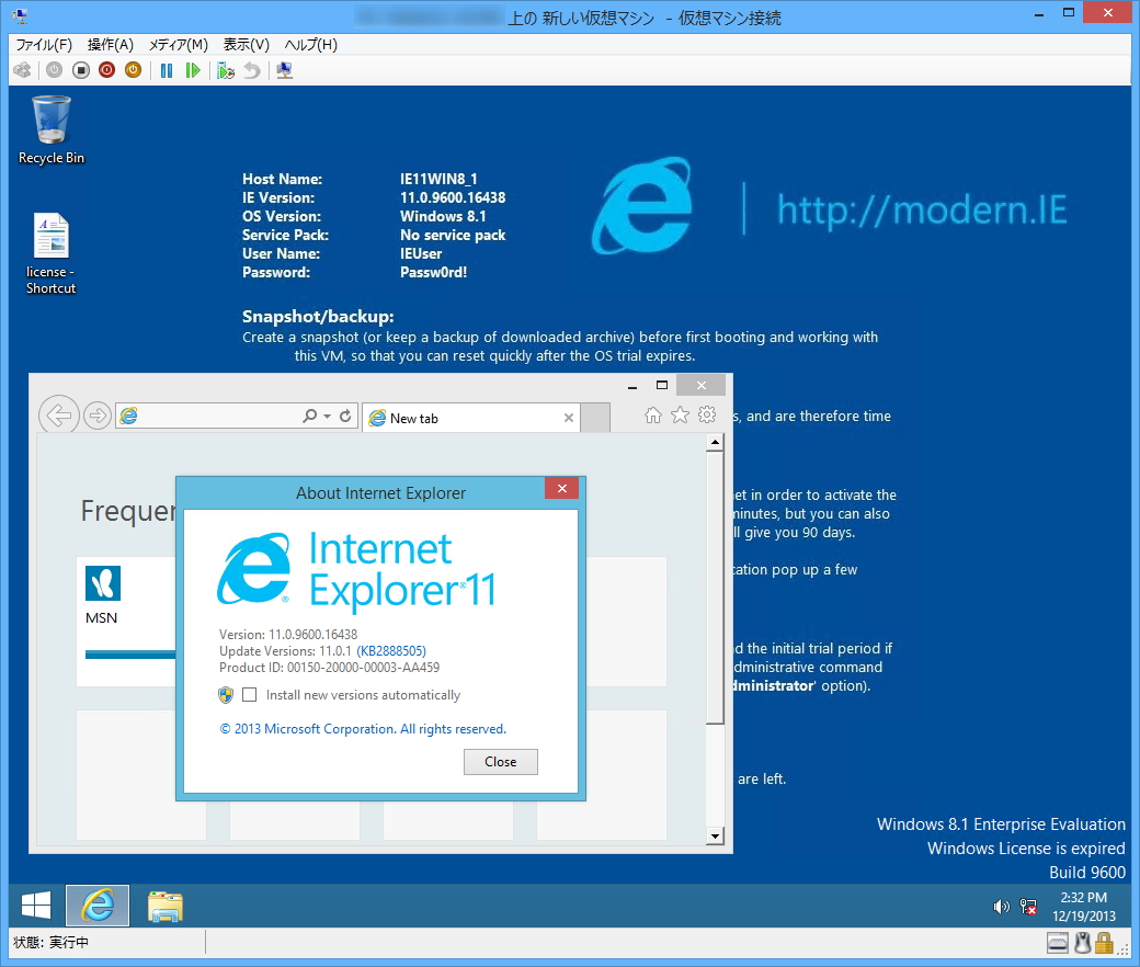 「Internet Explorer 11」(Windows 8.1)の仮想マシン