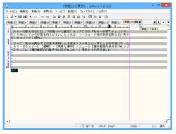 【無料】テキストエディターのソフト一覧 - 窓の杜