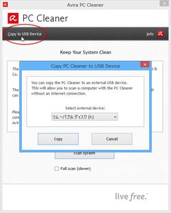 USBメモリへインストールすることも。オンラインのPCで「Avira PC Cleaner」をダウンロードし、オフラインのPCで利用するといったことが可能