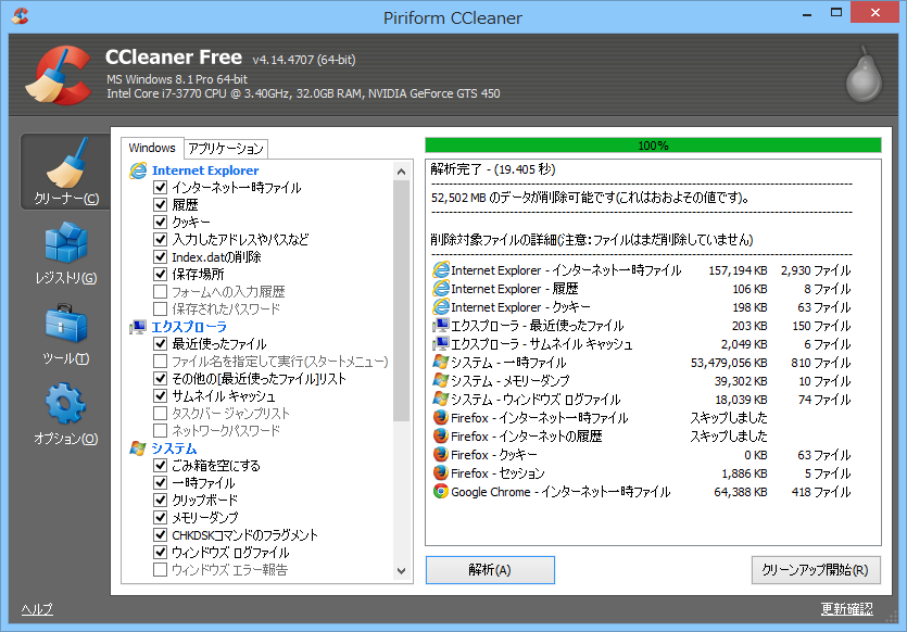 「CCleaner」