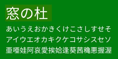 Google、日本語・中国語・韓国語をカバーしたオープンソースフォント