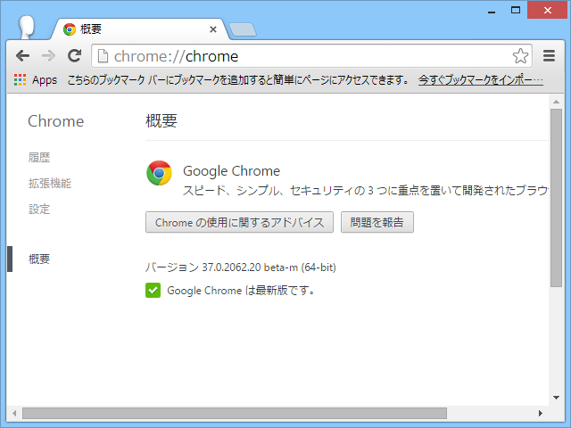 「Google Chrome」v37.0.2062.20 beta-m (64-bit)