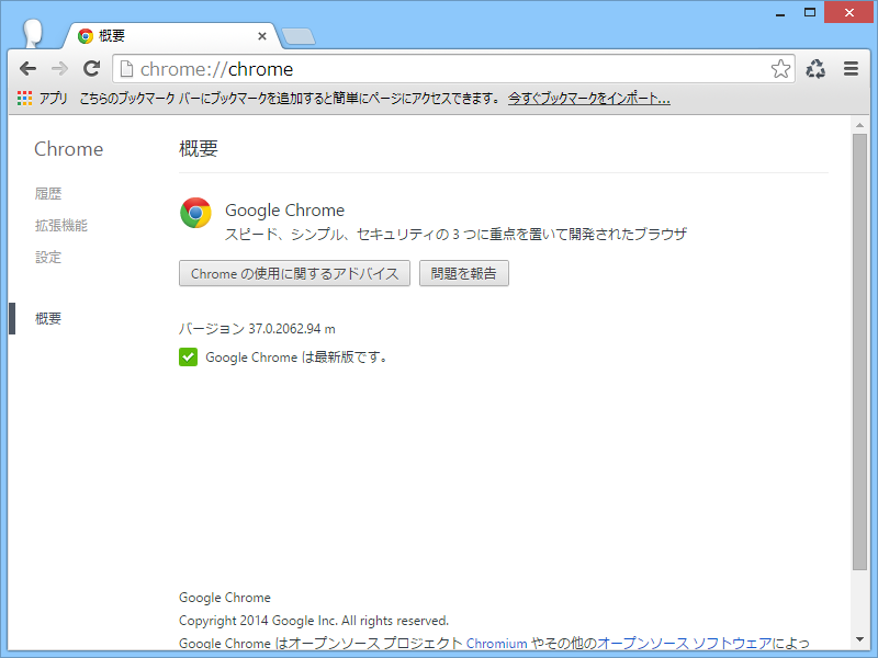 「Google Chrome」v37.0.2062.94