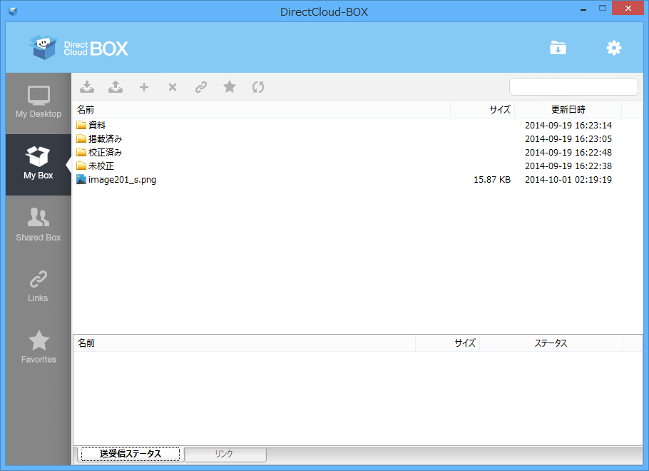 「DirectCloud-BOX」Windows版v1.00.18