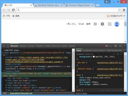 レビュー google chromeの開発者ツールをダークテーマに devtools