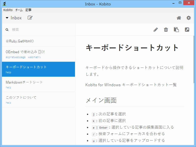 「Kobito for Windows」v1.0.1