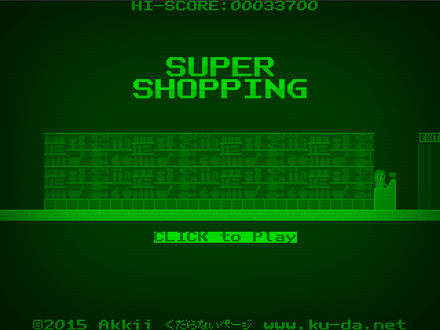 「SUPER SHOPPING」