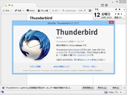 Mozilla、スケジュール拡張「Lightning」を統合した「Thunderbird」最新